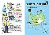 アイスランド☆TRIP――神秘の絶景に会いに行く! (地球の歩き方コミックエッセイ) 画像