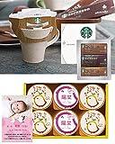 出産 結婚の内祝い(お祝い返し) に人気のお菓子ギフト プリンと スターバックスオリガミ パーソナルドリップコーヒーギフト ギフトセット 写真入り・名入れメッセージカード