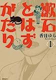 漱石とはずがたり / 香日ゆら のシリーズ情報を見る