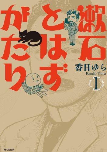 漱石とはずがたり 1 (MFコミックス フラッパーシリーズ)の詳細を見る