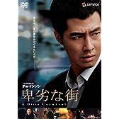 卑劣な街 プレミアム・エディション [DVD]