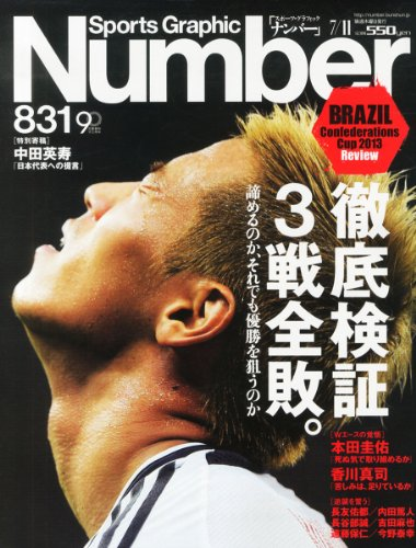 Sports Graphic Number (スポーツ・グラフィック ナンバー) 2013年 7/11号 [雑誌]の詳細を見る