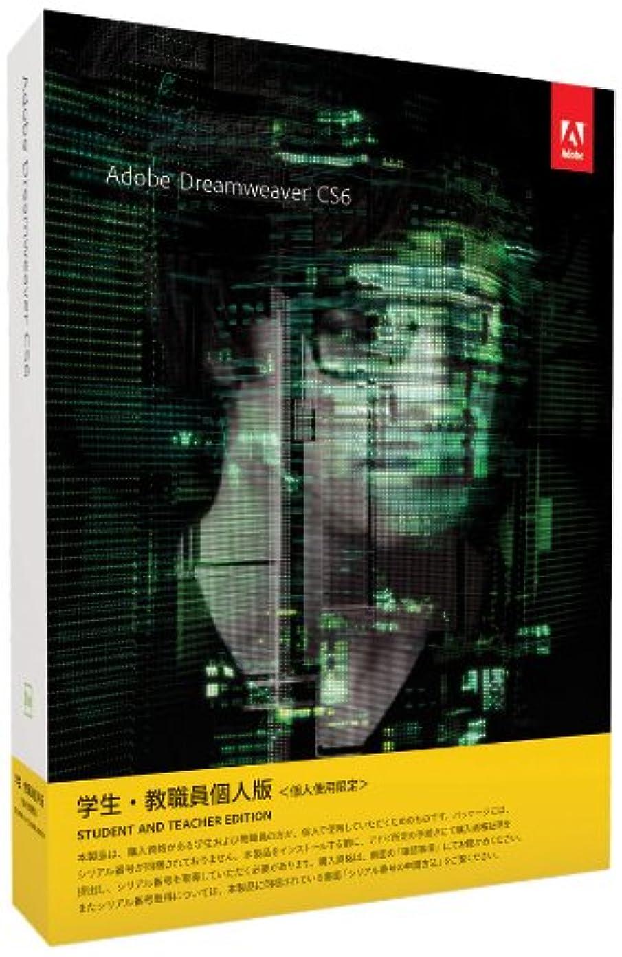 横に再編成する上に学生?教職員個人版 Adobe Dreamweaver CS6 Macintosh版 (要シリアル番号申請)
