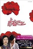 上海タイフーン DVD-BOX