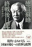 徳富蘇峰 終戦後日記ーー『頑蘇夢物語』
