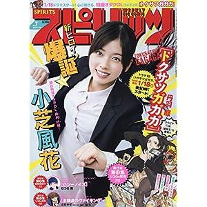 ビッグコミックスピリッツ 2019年 1/29 号 [雑誌]