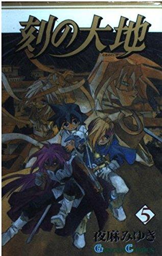 刻の大地 5 (ガンガンコミックス)の詳細を見る