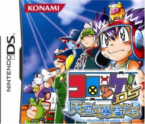 コロッケ! DS 天空の勇者たち
