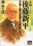 小説 後藤新平―行革と都市政策の先駆者 (人物文庫) 画像