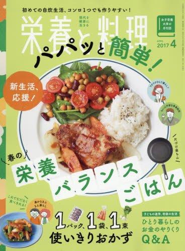 栄養と料理 2017年 04 月号 [雑誌]