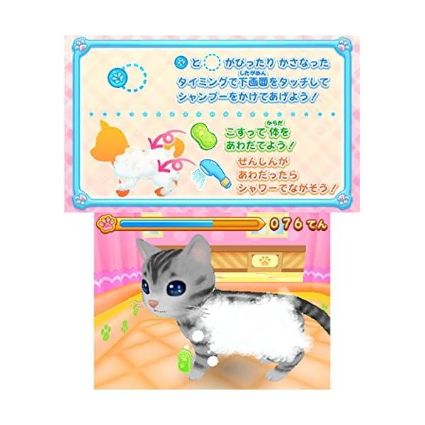 わんニャンペットショップ - 3DSの紹介画像7