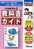 小学教科書ガイド 光村図書版 国語 4年上