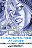 OverDrive(7) (講談社コミックス)
