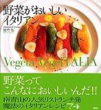 野菜がおいしいイタリアン (講談社のお料理BOOK)
