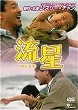 流星 [DVD]