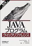 Javaプログラムクイックリファレンス 第2版