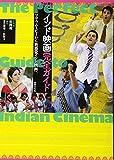 インド映画完全ガイド マサラムービーから新感覚インド映画へ