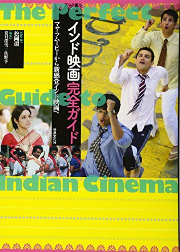 インド映画完全ガイド マサラムービーから新感覚インド映画への詳細を見る