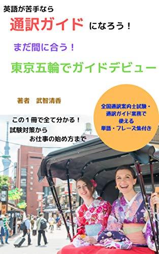 英語が苦手なら 通訳ガイドになろう! まだ間に合う! 東京五輪でガイドデビュー