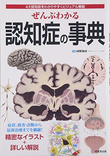 ぜんぶわかる認知症の事典―4大認知症をわかりやすくビジュアル解説の詳細を見る