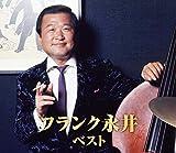 フランク永井 ベスト CD2枚組 WCD-642