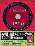 英単語・熟語ダイアローグ1800 えいご漬け (CD-ROM)