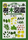増補改訂版 葉っぱで調べる身近な樹木図鑑―実物大で分かりやすい!