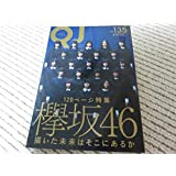 欅坂46 クイックジャパン 135 平手友梨奈 渡邉理佐 長濱ねる 守屋茜