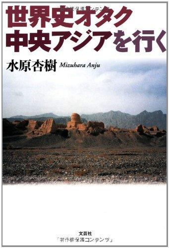 世界史オタク 中央アジアを行く