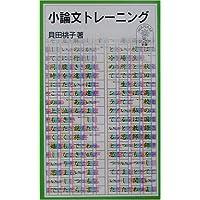 小論文トレーニング (岩波ジュニア新書)