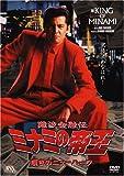 難波金融伝 ミナミの帝王 (11) 嘆きのニューハーフ[DVD]
