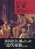 家族 (近代ヨーロッパの探究)