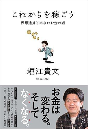 堀江貴文ホリエモン、前沢社長から宇宙旅行の相談「その時はまだ剛力さんと付き合っていなかった」