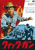 クイック・ガン [DVD]
