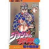 ジョジョの奇妙な冒険 50 (ジャンプコミックス)
