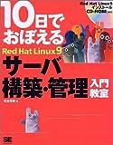 10日でおぼえるRed Hat Linux9 サーバ構築・管理入門教室【Red Hat LinuxインストールCD-ROM3枚付き】 (10日でおぼえるシリーズ)