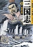 三国志 (8) (MF文庫)