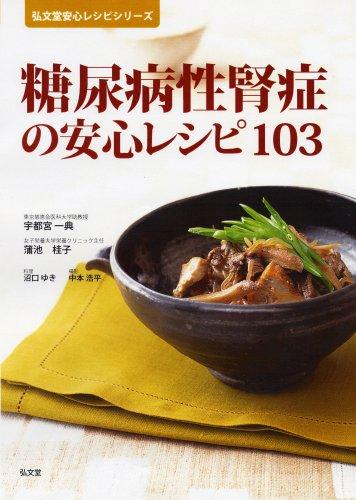 糖尿病性腎症の安心レシピ103 (弘文堂安心レシピシリーズ)