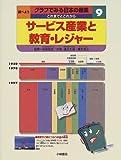 調べようグラフでみる日本の産業 これまでとこれから〈9〉サービス産業と教育・レジャー