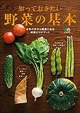 知っておきたい野菜の基本 エイムック