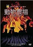 動物農場[DVD]