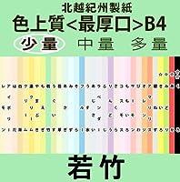北越紀州色上質B4Y<最厚口>[若竹](50枚)