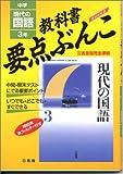 現代の国語 三省堂版 3年 (中学教科書要点ぶんこ)