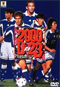 2000年U-23 日本の勇者たち [DVD]