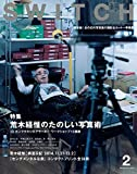 SWITCH Vol.33 No.2 ◆ 荒木経惟のたのしい写真術 ホンマタカシのアラーキー・ワークショップ13講座 画像