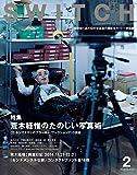 SWITCH Vol.33 No.2 ◆ 荒木経惟のたのしい写真術 ホンマタカシのアラーキー・ワークショップ13講座