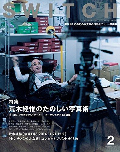 SWITCH Vol.33 No.2 ◆ 荒木経惟のたのしい写真術 ホンマタカシのアラーキー・ワークショップ13講座の詳細を見る