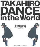 TAKAHIRO DANCE in the Worldの画像