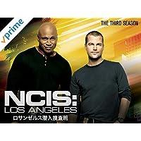 NCIS:LA 〜極秘潜入捜査班 シーズン3 (吹替版)