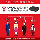trendmicro-virusbuster-home-network-2 トレンドマイクロ社 ウイルスバスター for Home Networkのメリットとデメリットと料金比較